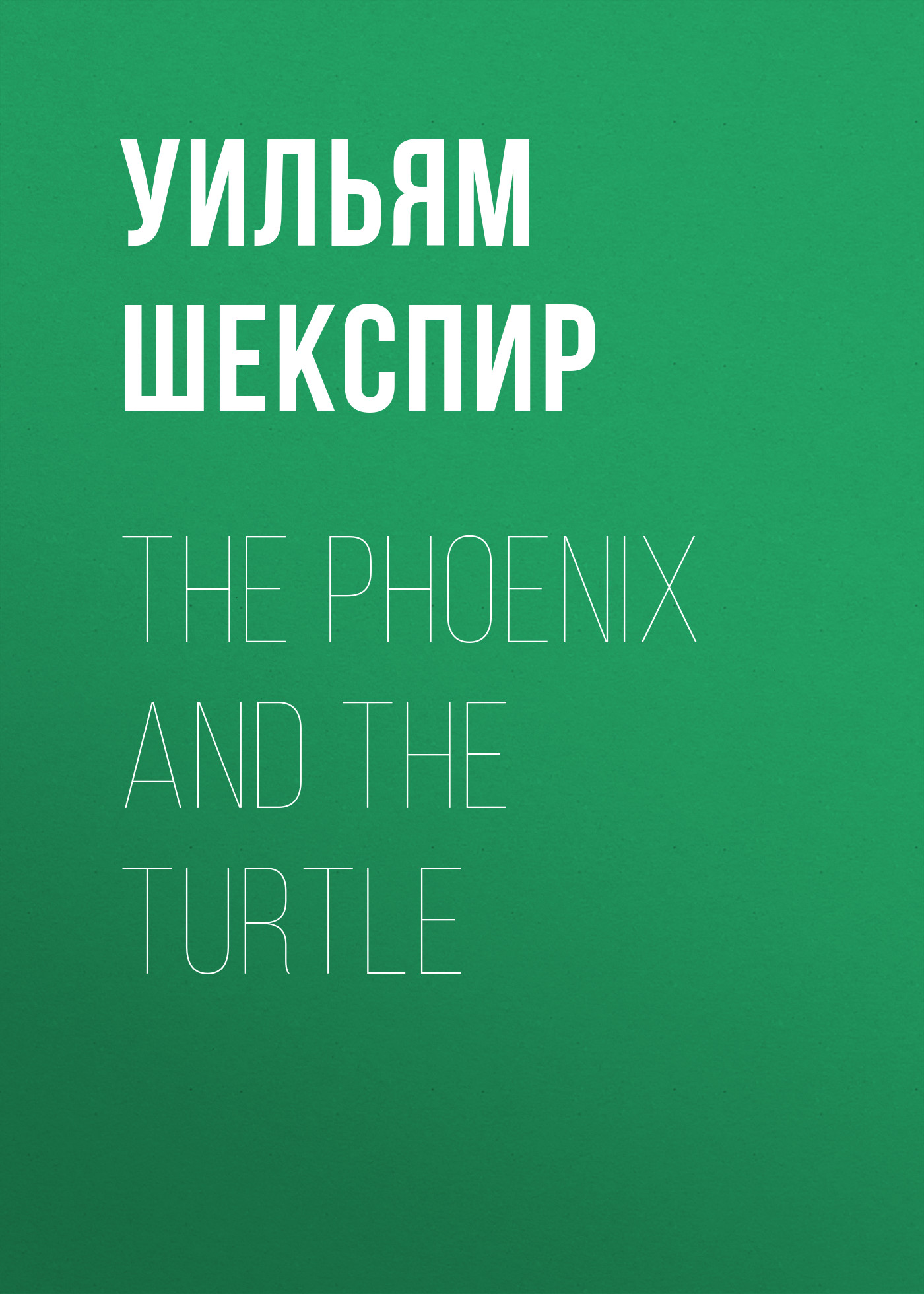Уильям Шекспир The Phoenix and the Turtle уильям шекспир the shakespeare story book