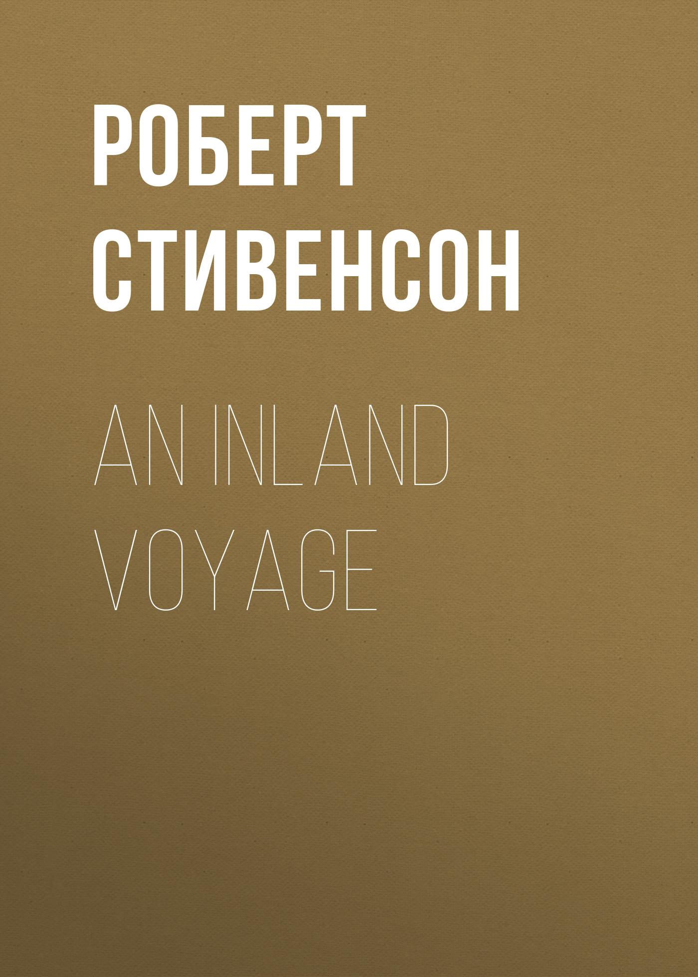 Роберт Льюис Стивенсон An Inland Voyage