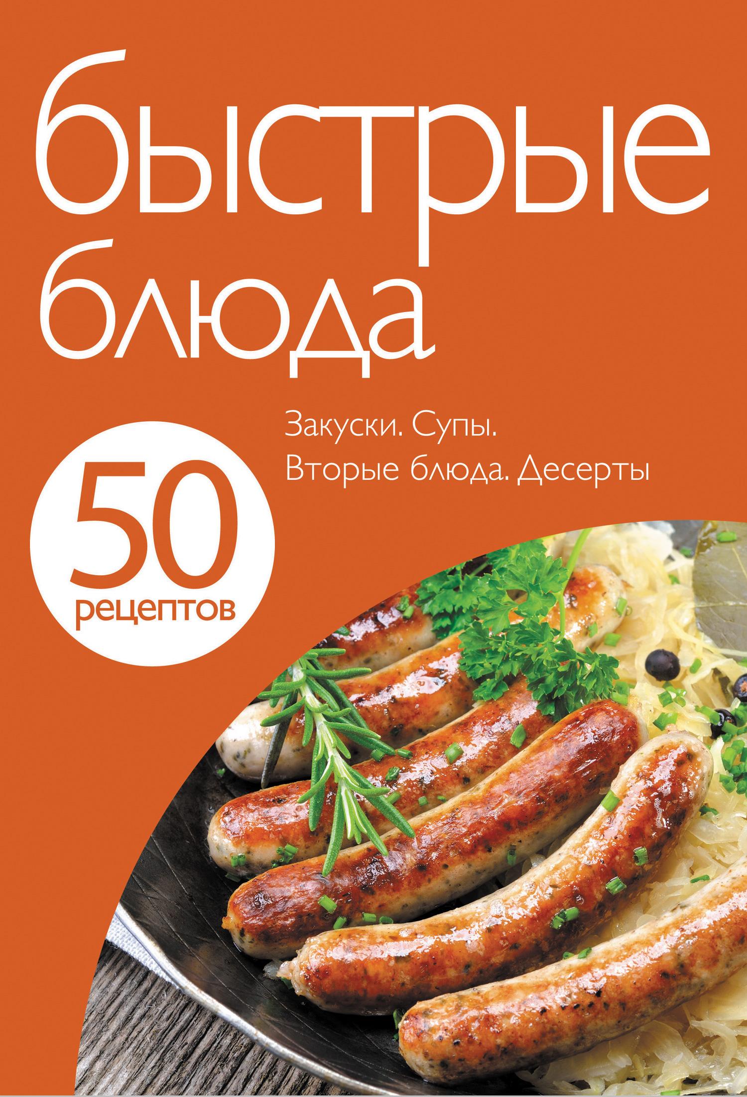 Отсутствует 50 рецептов. Быстрые блюда отсутствует 50 рецептов свежие салаты