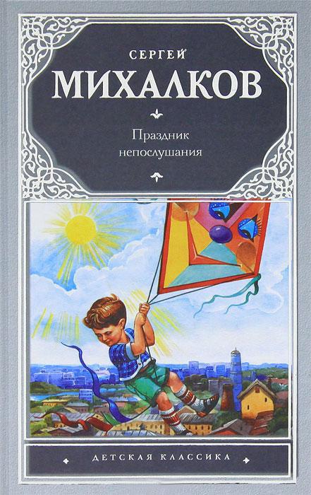 Сергей Михалков Праздник непослушания михалков с праздник непослушания