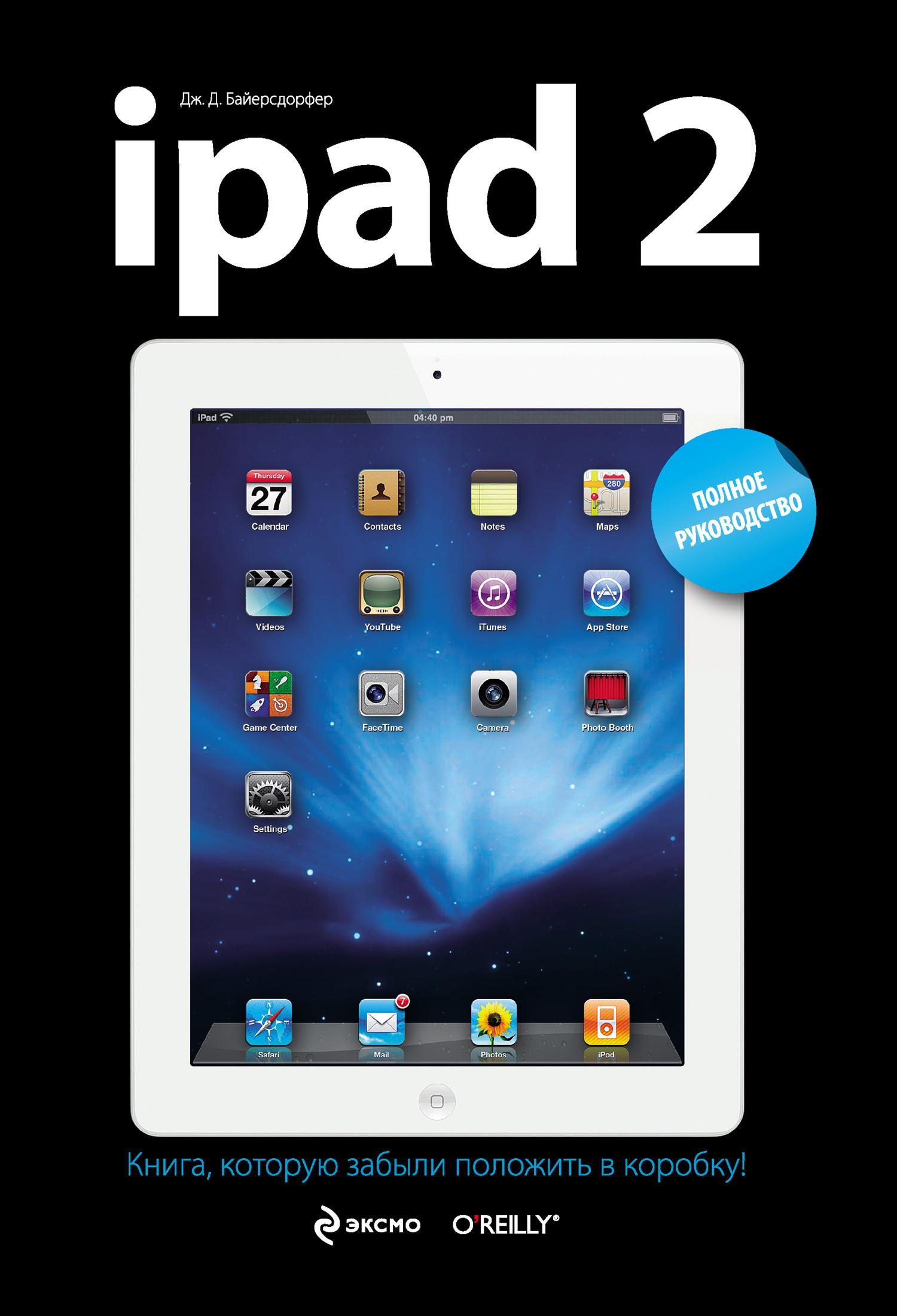 Дж. Д. Байерсдорфер iPad 2. Полное руководство цены онлайн