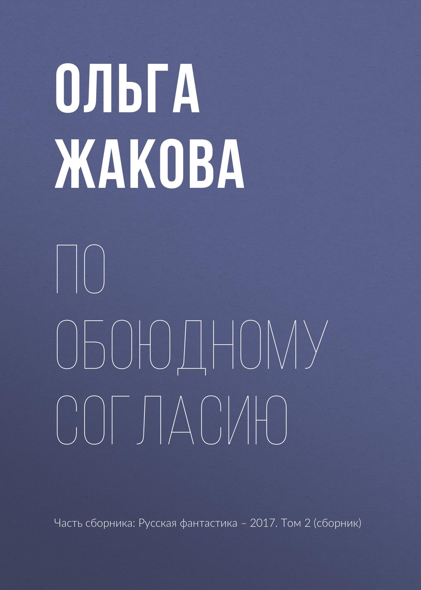 Ольга Жакова По обоюдному согласию парфенова и я никогда не…