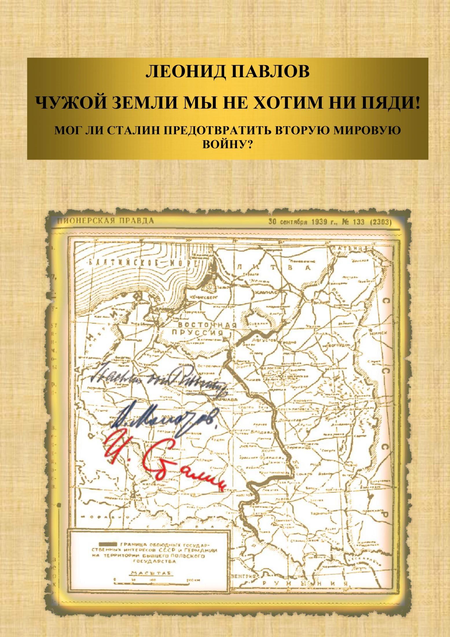 Леонид Маратович Павлов Чужой земли мы не хотим ни пяди! Мог ли Сталин предотвратить Вторую мировую войну? в н барышников вступление финляндии во вторую мировую войну 1940 1941 гг