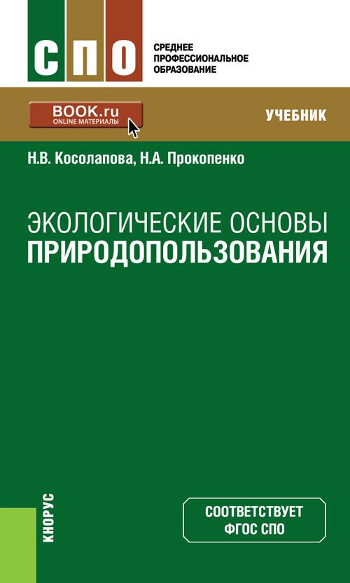 Нина Косолапова Экологические основы природопользования. Учебник