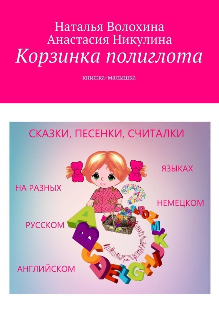 Наталья Волохина Корзинка полиглота. Книжка-малышка эгмонт минни кпк 1419 книжка малышка с переводными картинками