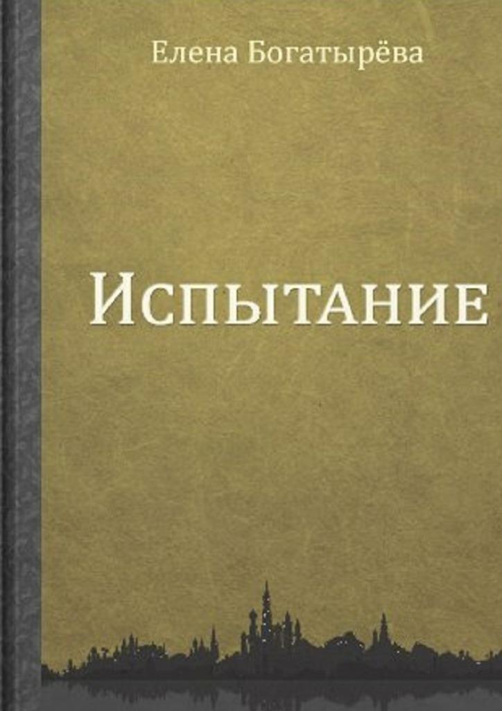 Елена Богатырёва Испытание цена