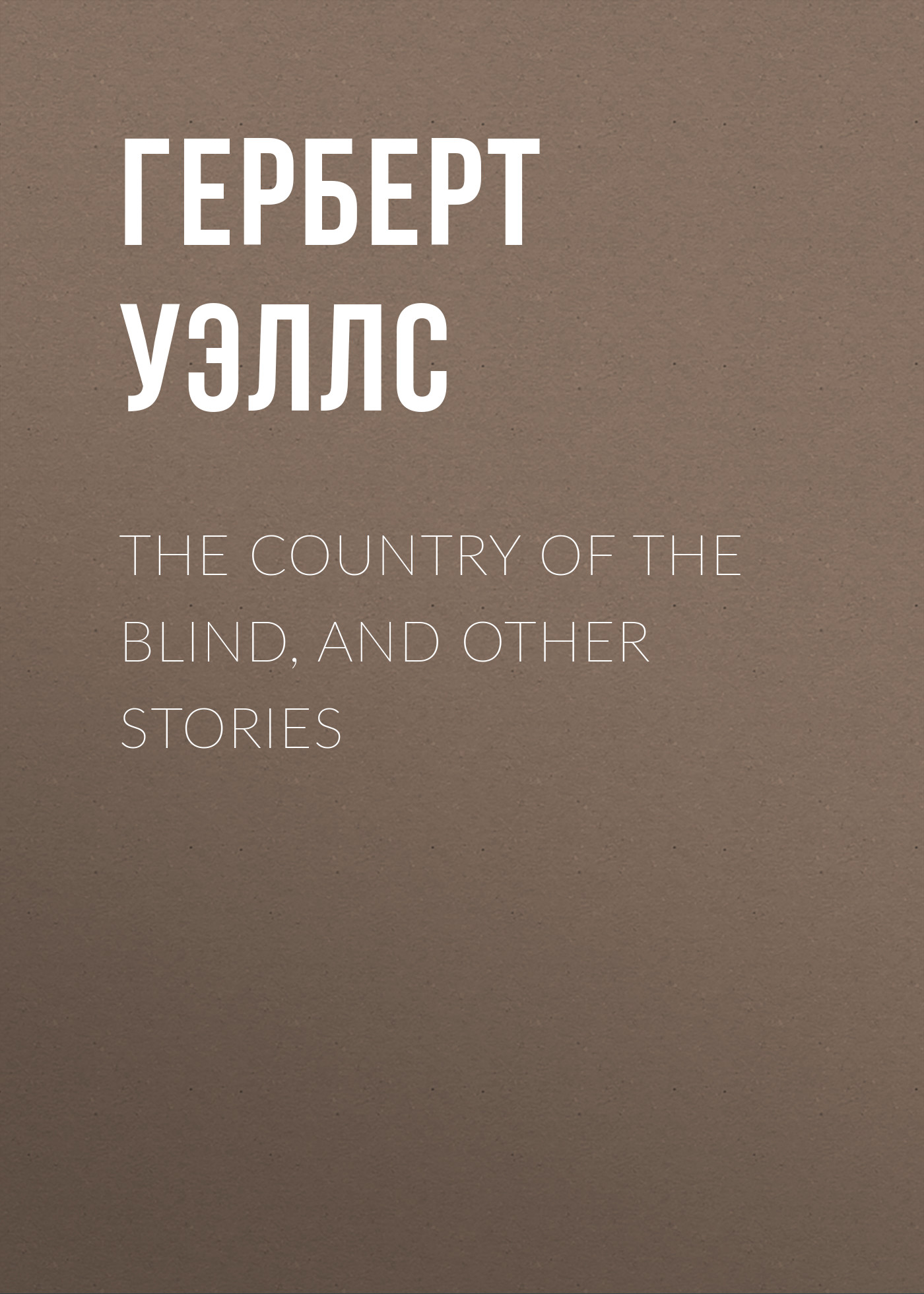Герберт Джордж Уэллс The Country of the Blind, and Other Stories цена