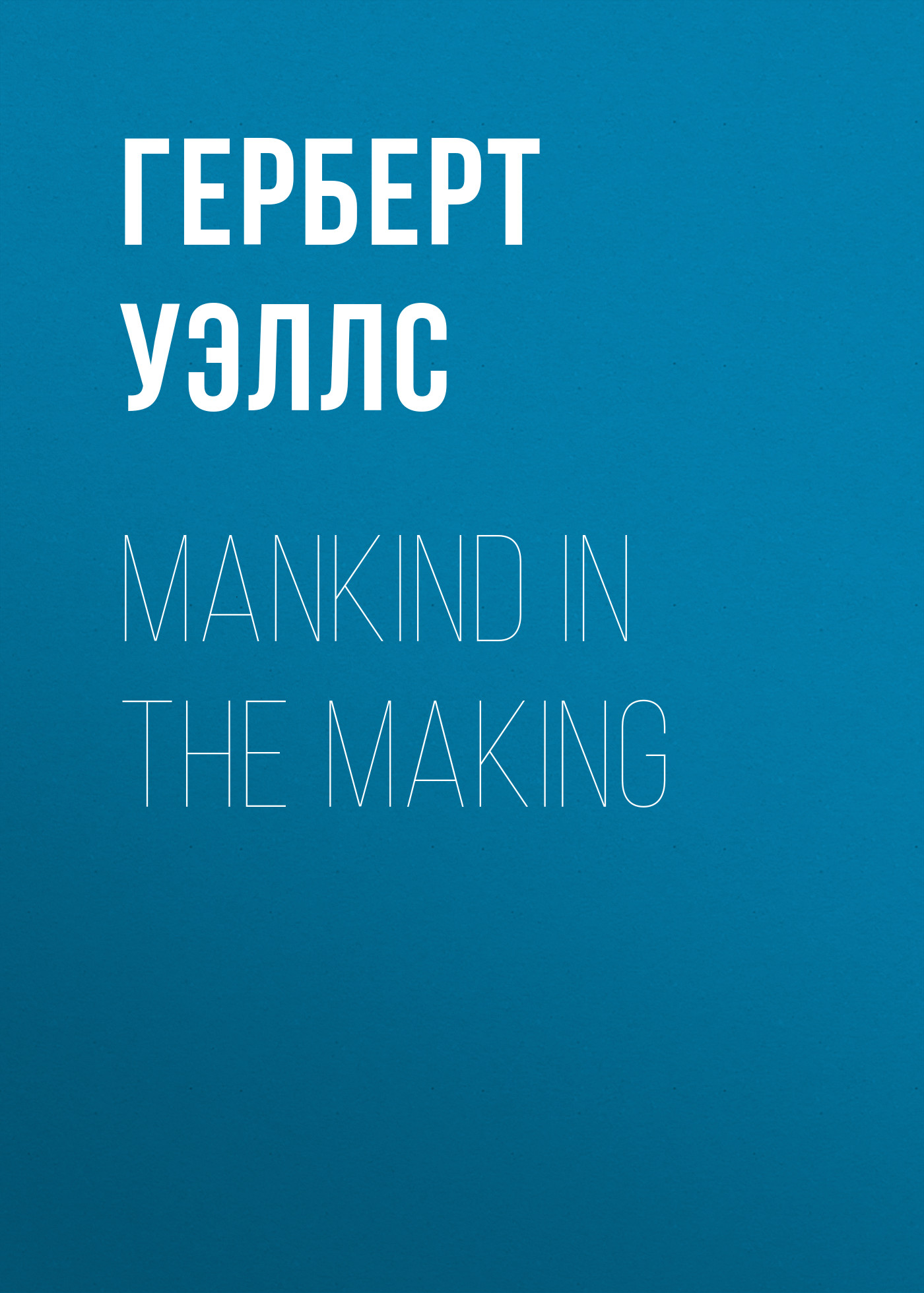 Герберт Джордж Уэллс Mankind in the Making герберт джордж уэллс an englishman looks at the world