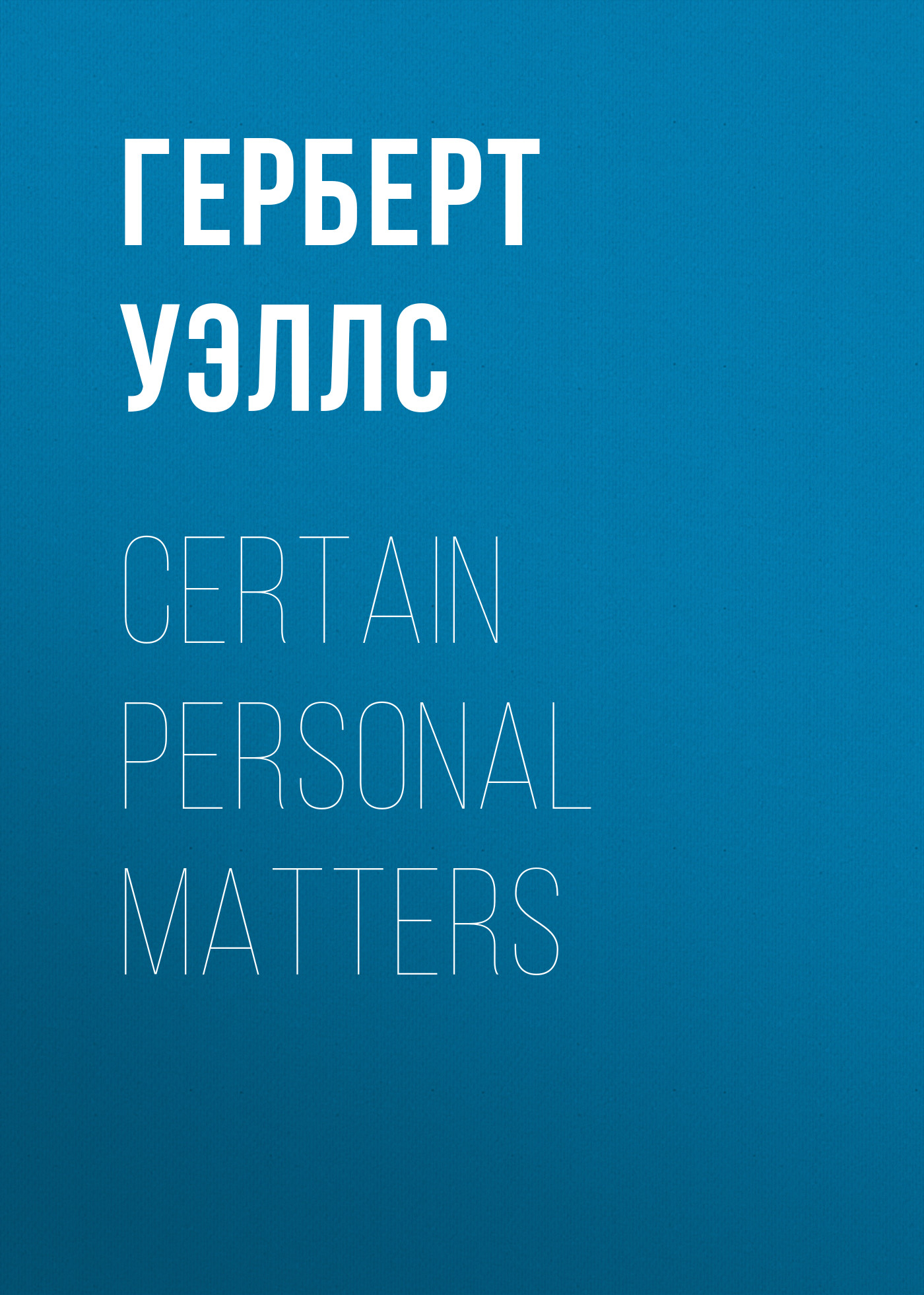 Герберт Джордж Уэллс Certain Personal Matters why architecture matters
