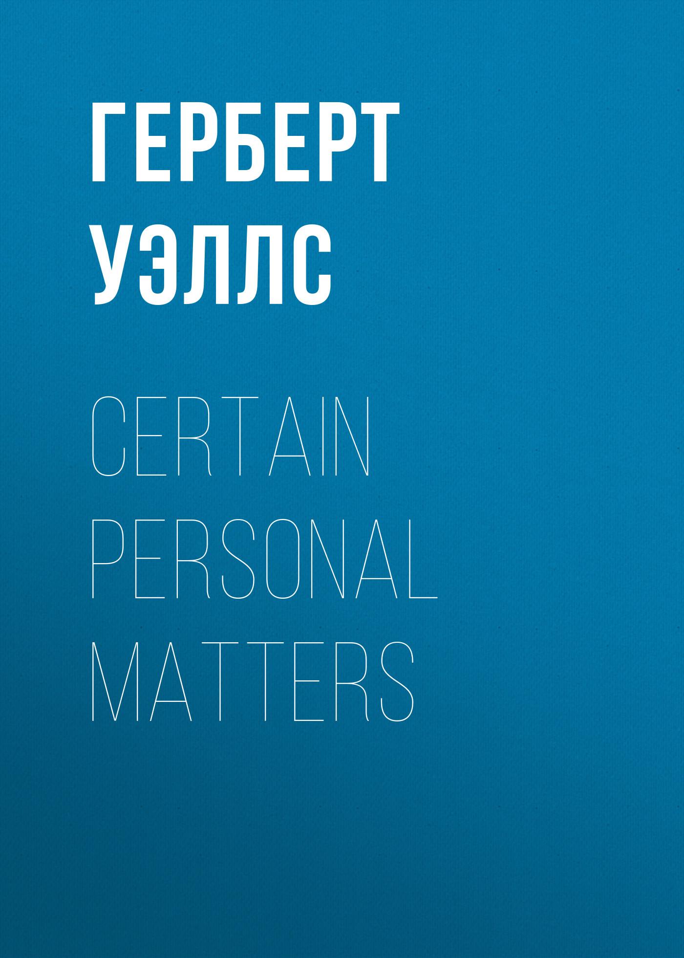 Герберт Джордж Уэллс Certain Personal Matters matter matters чехол