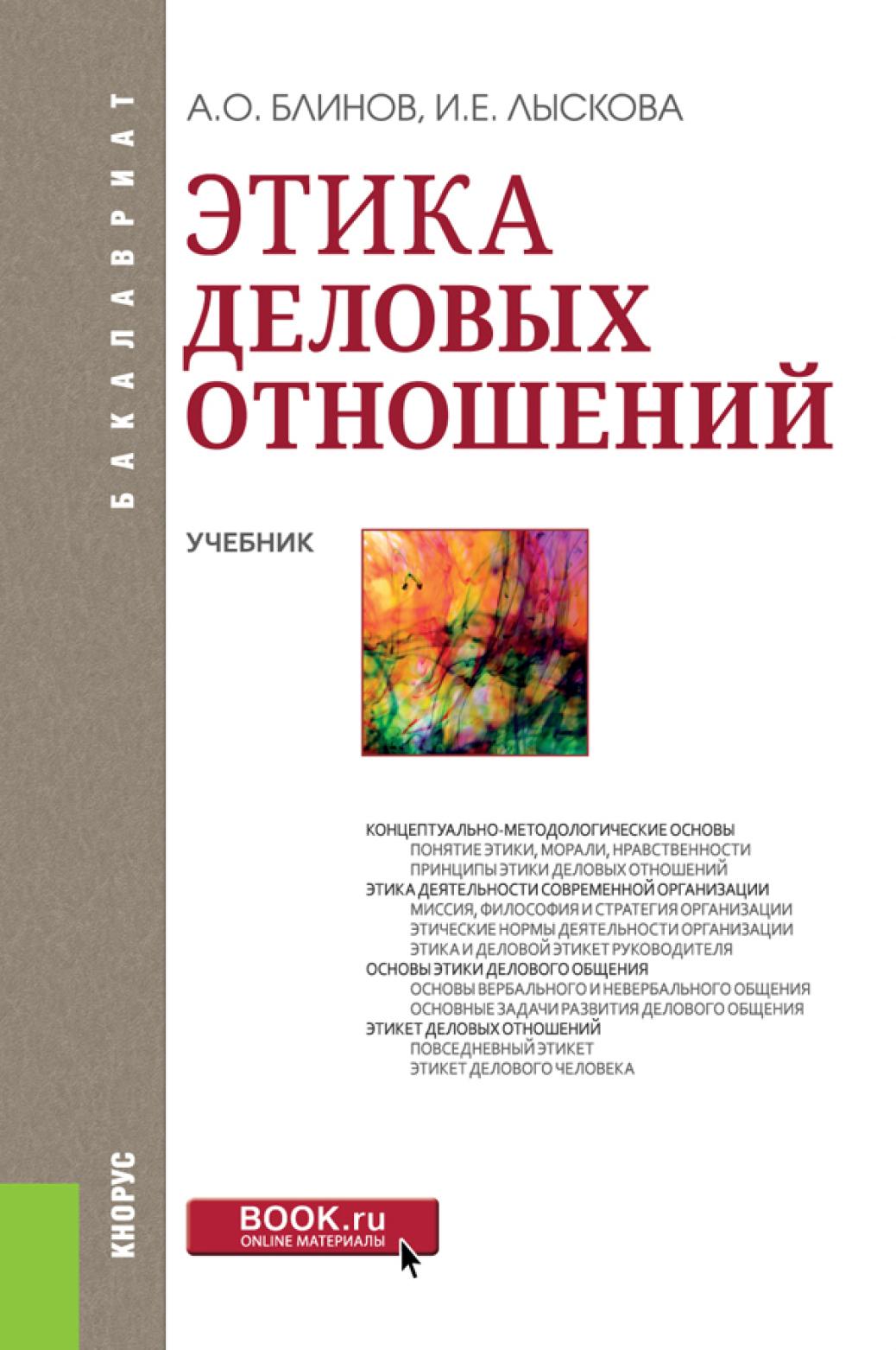 А. О. Блинов Этика деловых отношений