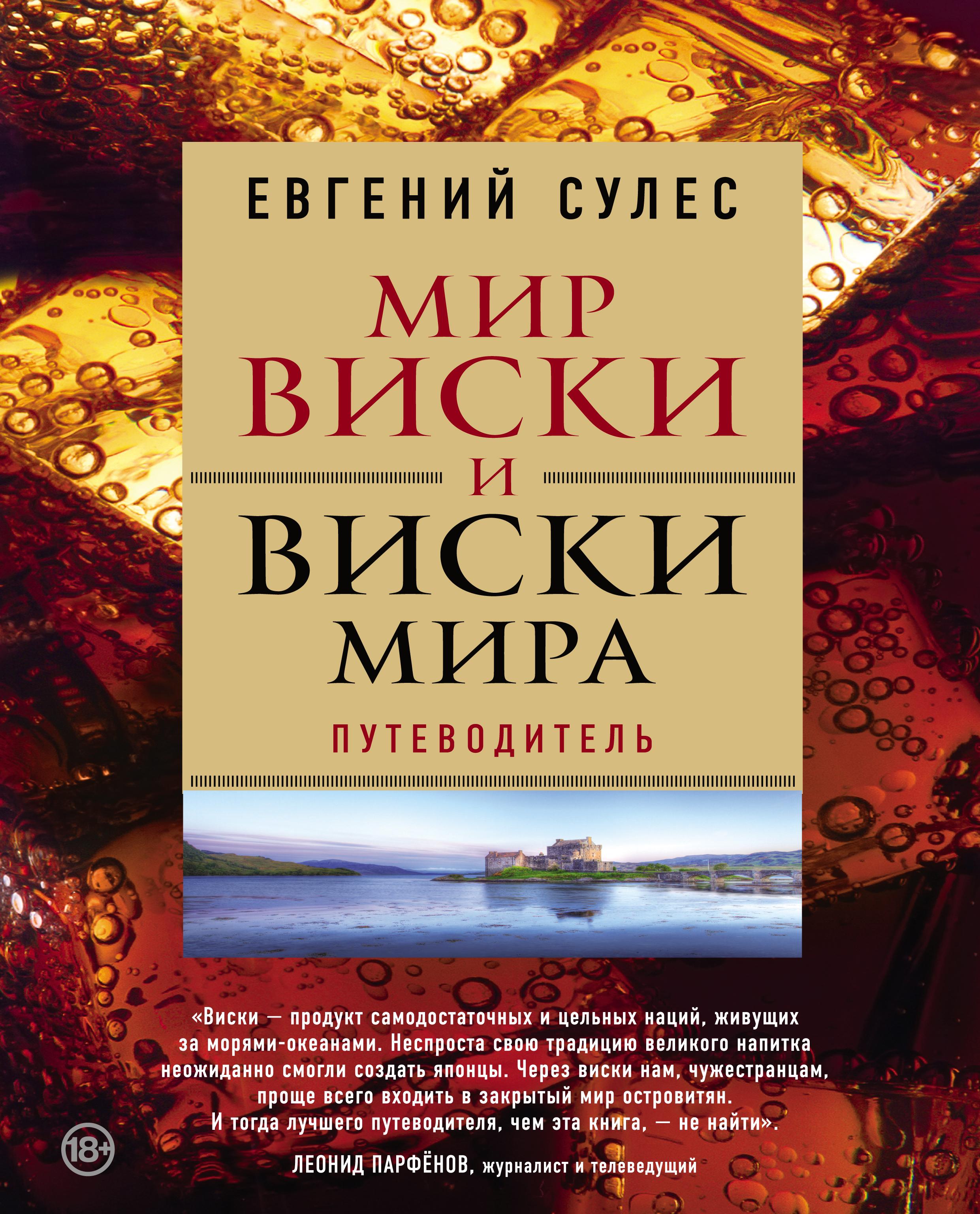Евгений Сулес Мир виски и виски мира. Путеводитель книга мир виски