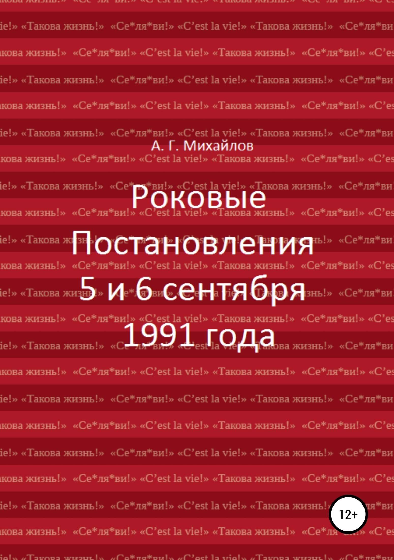 Александр Григорьевич Михайлов Роковые Постановления 5 и 6 сентября 1991 года