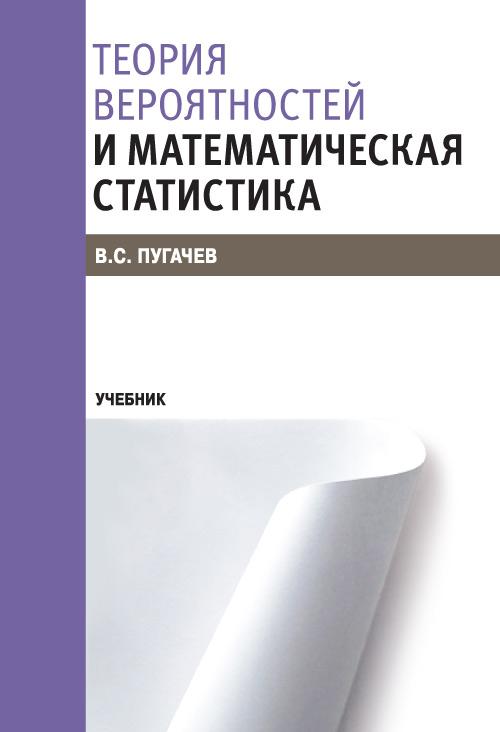 В. С. Пугачев Теория вероятностей и математическая статистика анри коломон вдебрях магриба изромана франсуа имальвази