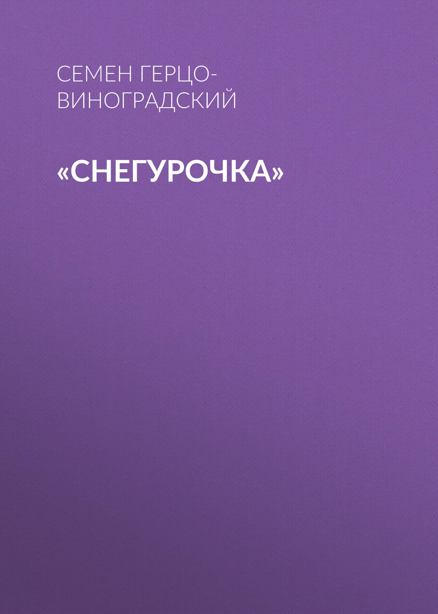 Семен Герцо-Виноградский «Снегурочка»
