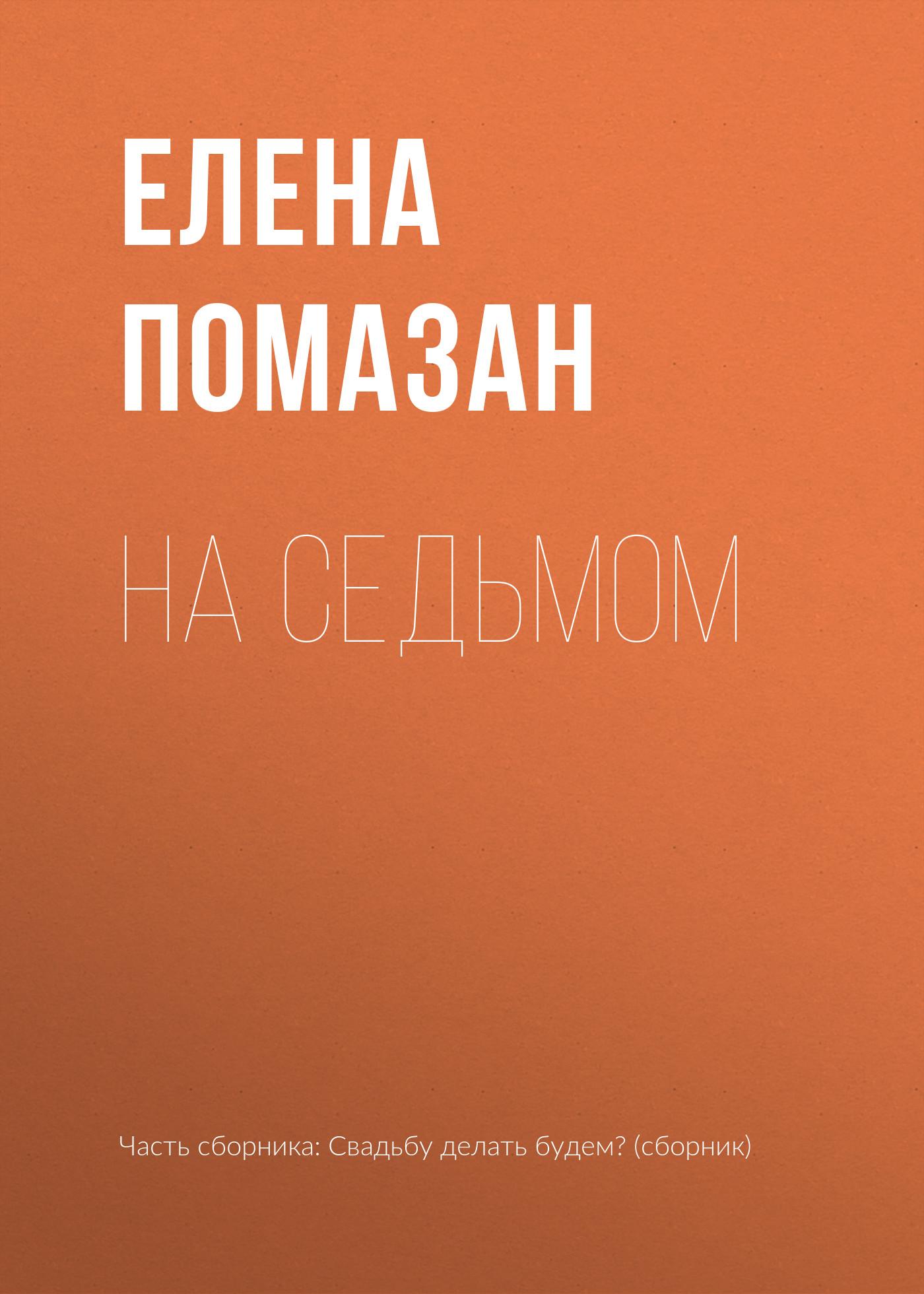 Елена Помазан На седьмом