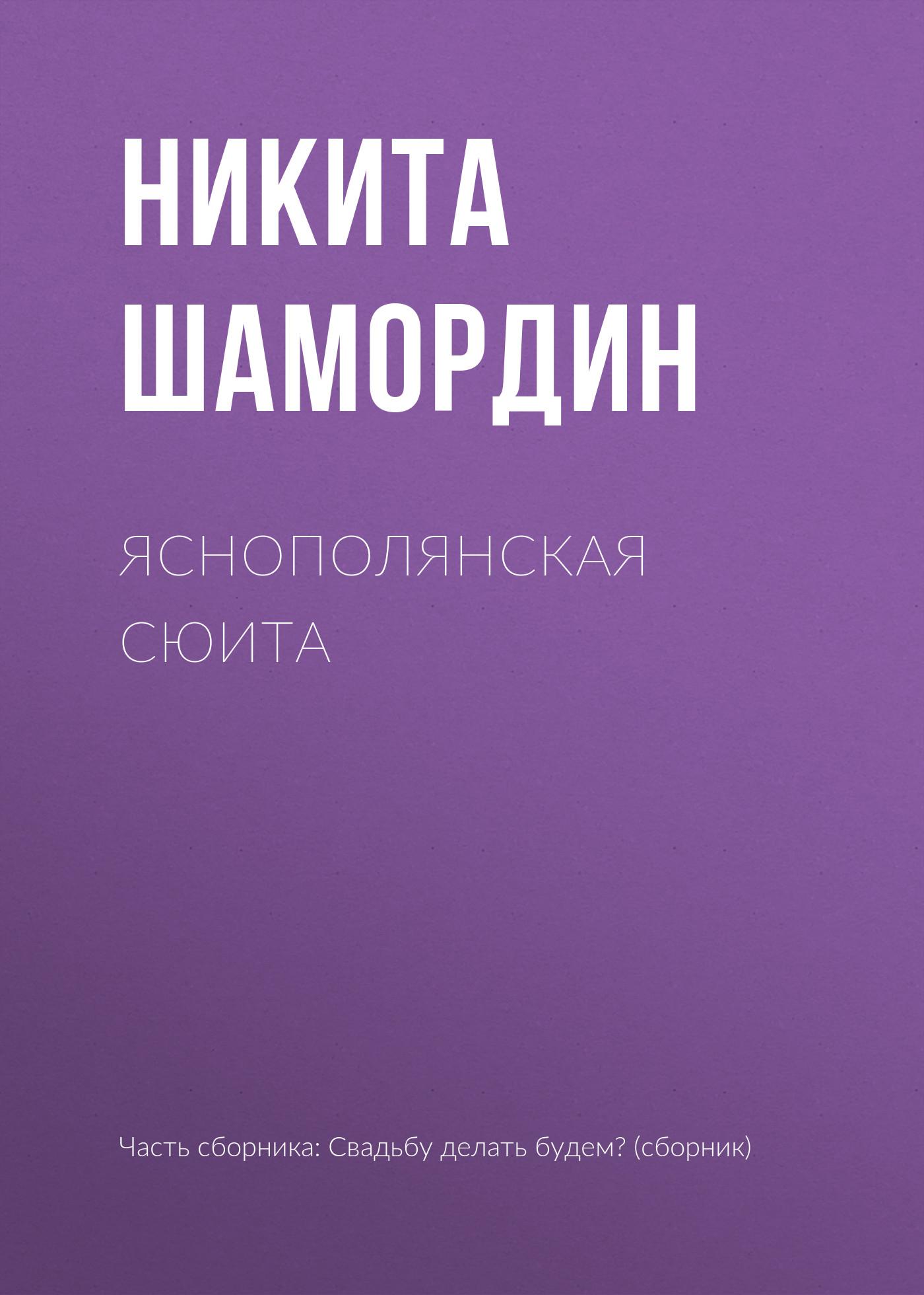 Фото - Никита Шамордин Яснополянская сюита shahsanam binalieva впокровахтьмы помнименя