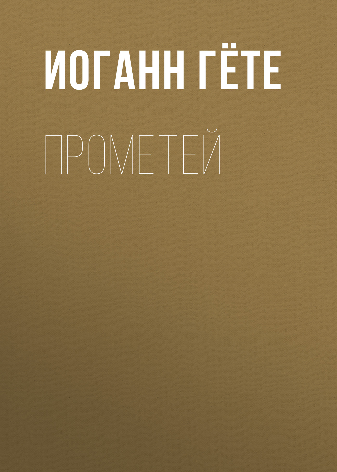 prometey