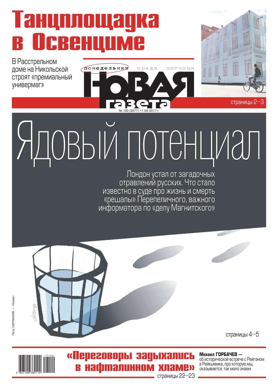 Редакция газеты Новая Газета Новая Газета 100-2017 цена