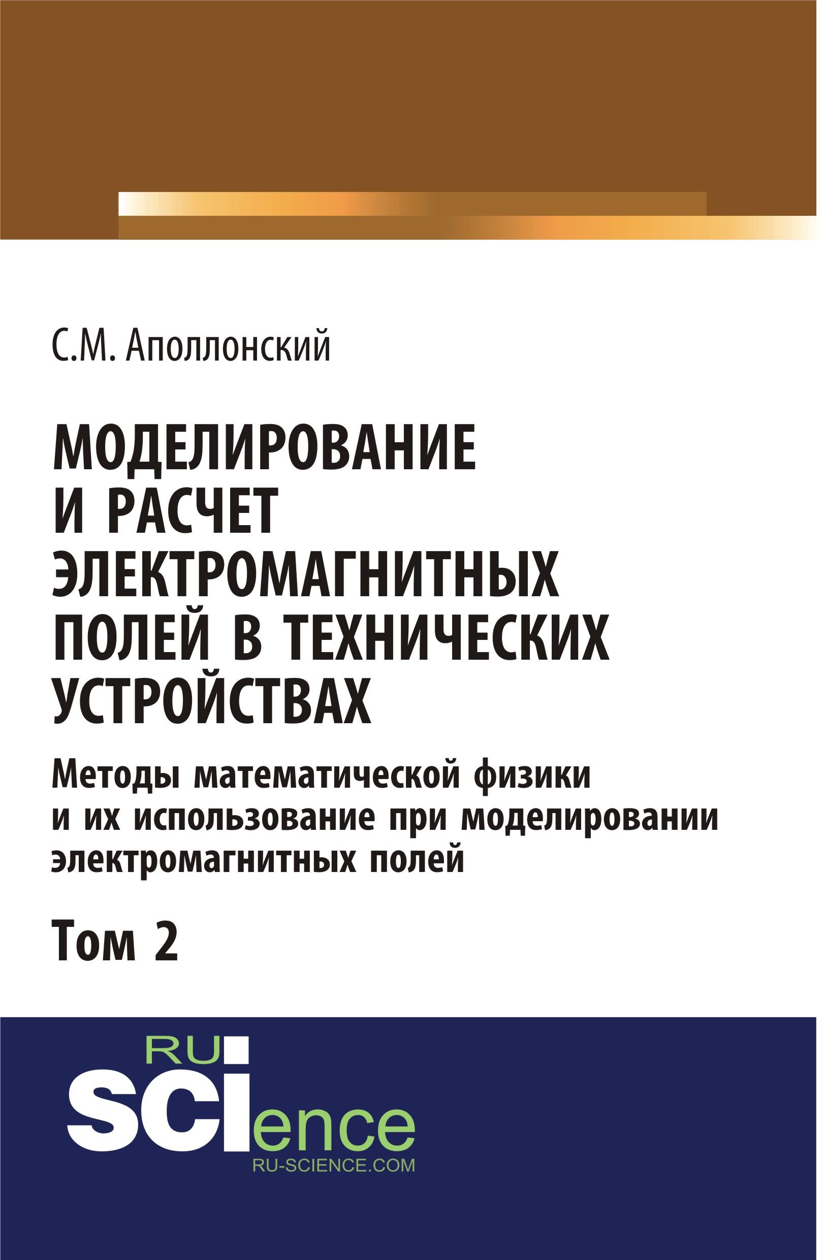 С. М. Аполлонский Моделирование и расчёт электромагнитных полей в технических устройствах. Том II с м аполлонский моделирование и расчёт электромагнитных полей в технических устройствах том i