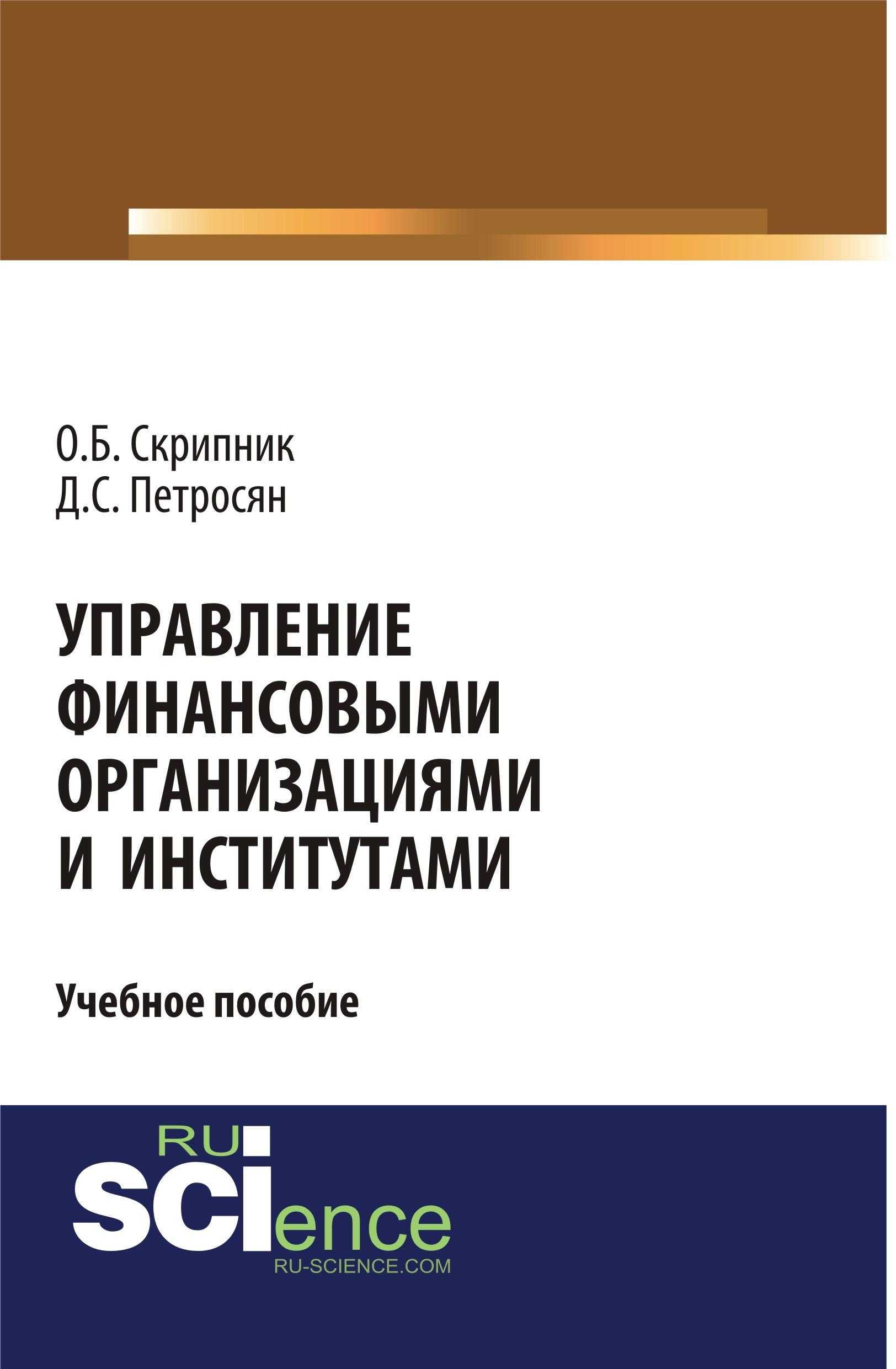 Д. С. Петросян Управление финансовыми организациями и институтами цены онлайн