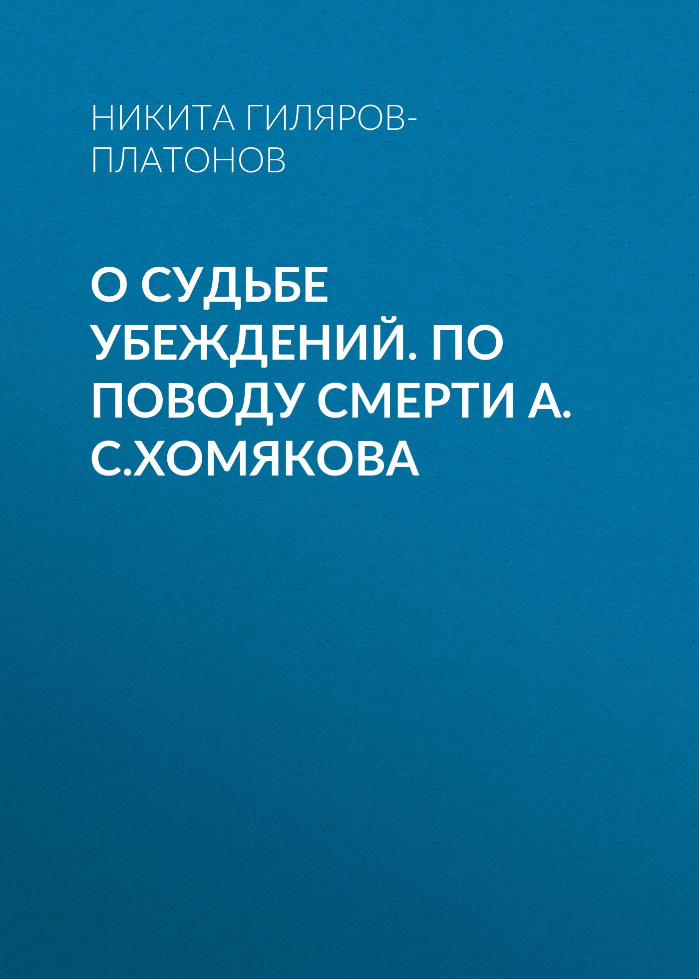 Никита Гиляров-Платонов О судьбе убеждений. По поводу смерти А.С.Хомякова