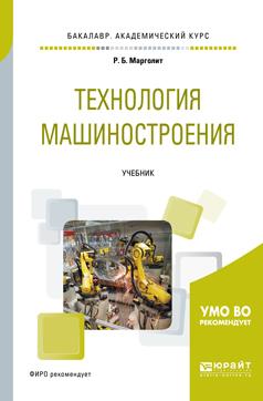 Ремир Борисович Марголит Технология машиностроения. Учебник для академического бакалавриата