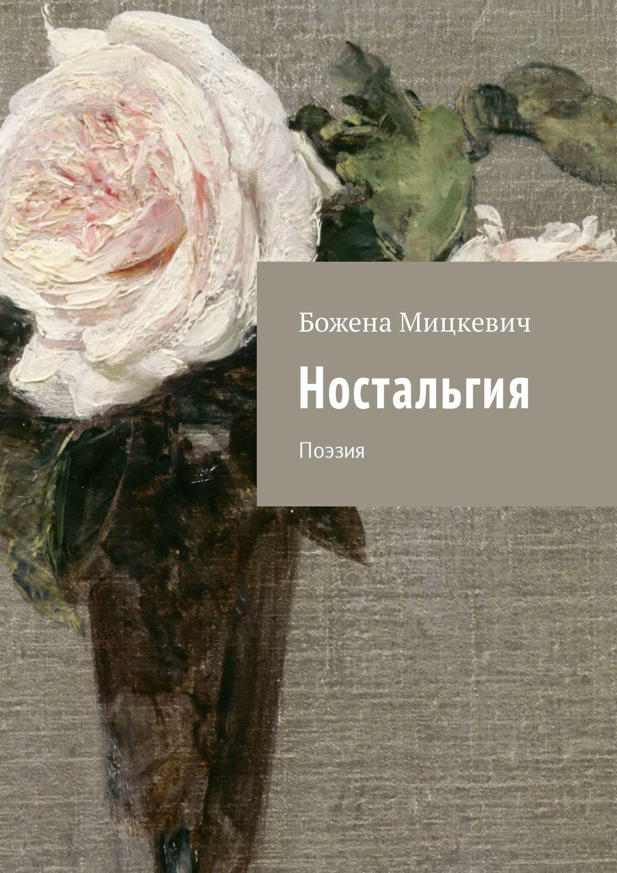 Божена Мицкевич Ностальгия. Поэзия