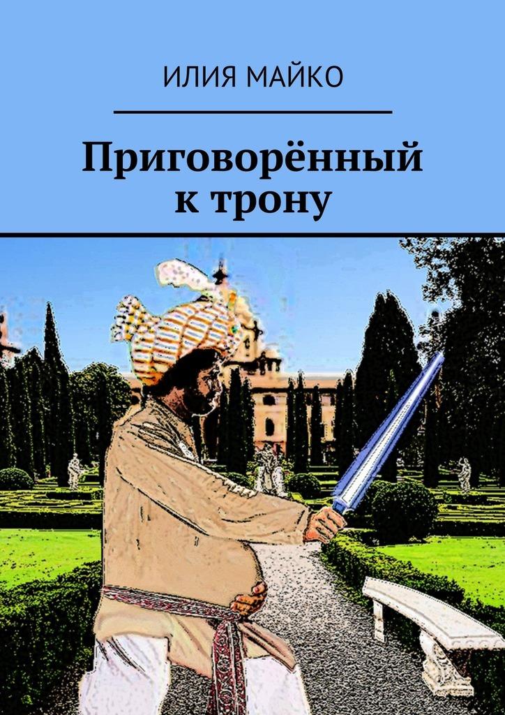 Илия Майко Приговорённый ктрону илия майко дорога черезад