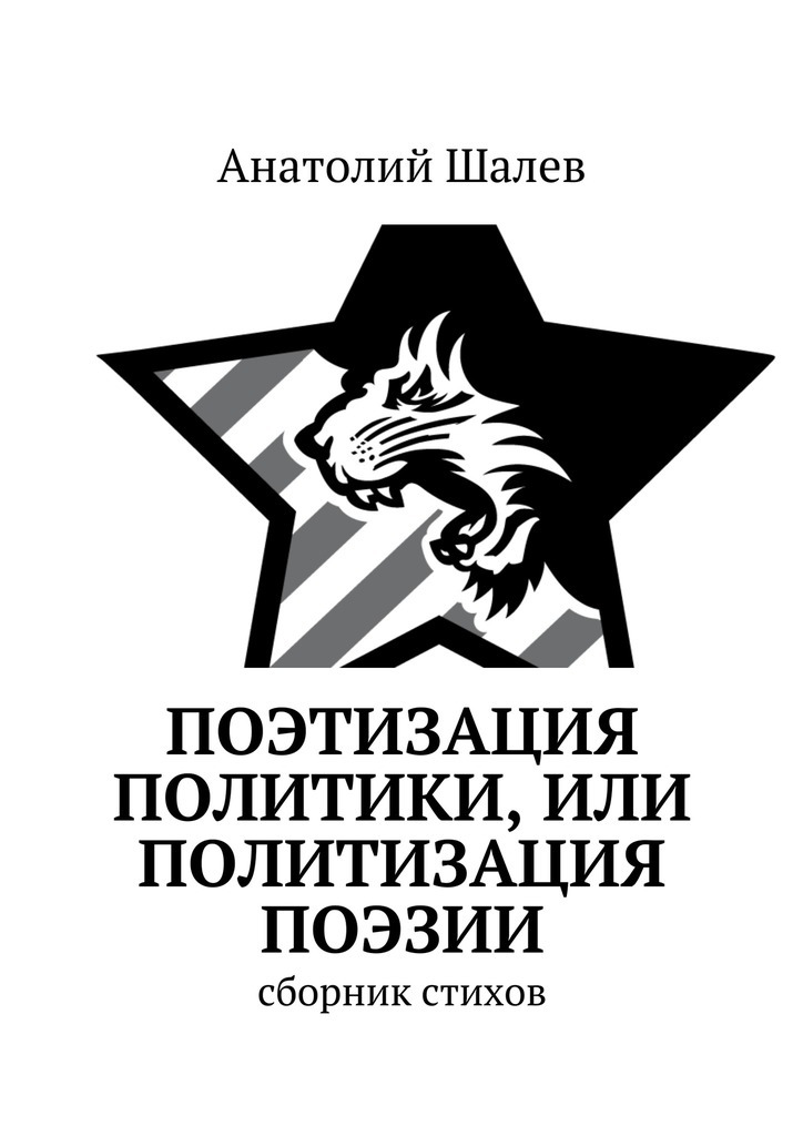 Анатолий Иванович Шалев Поэтизация политики, или Политизация поэзии йонас микелинскас не поле перейти
