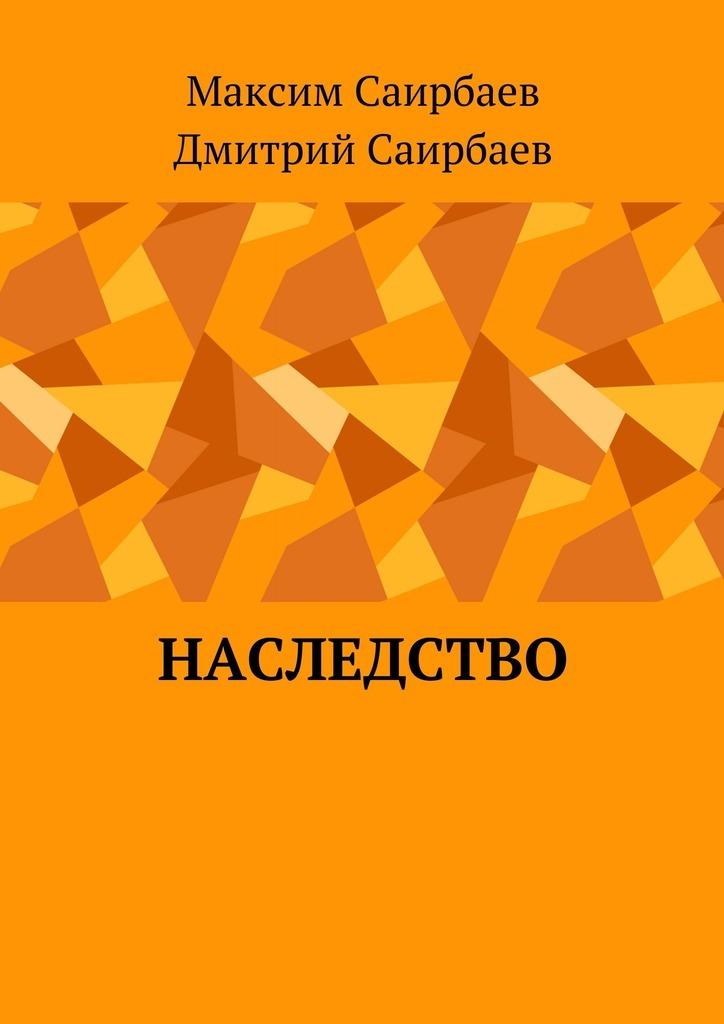 Максим Олегович Саирбаев Наследство