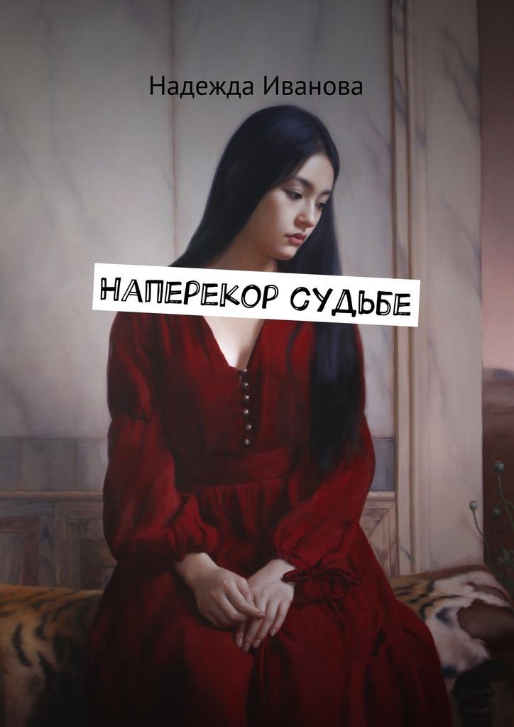 Надежда Ивановна Иванова Наперекор судьбе