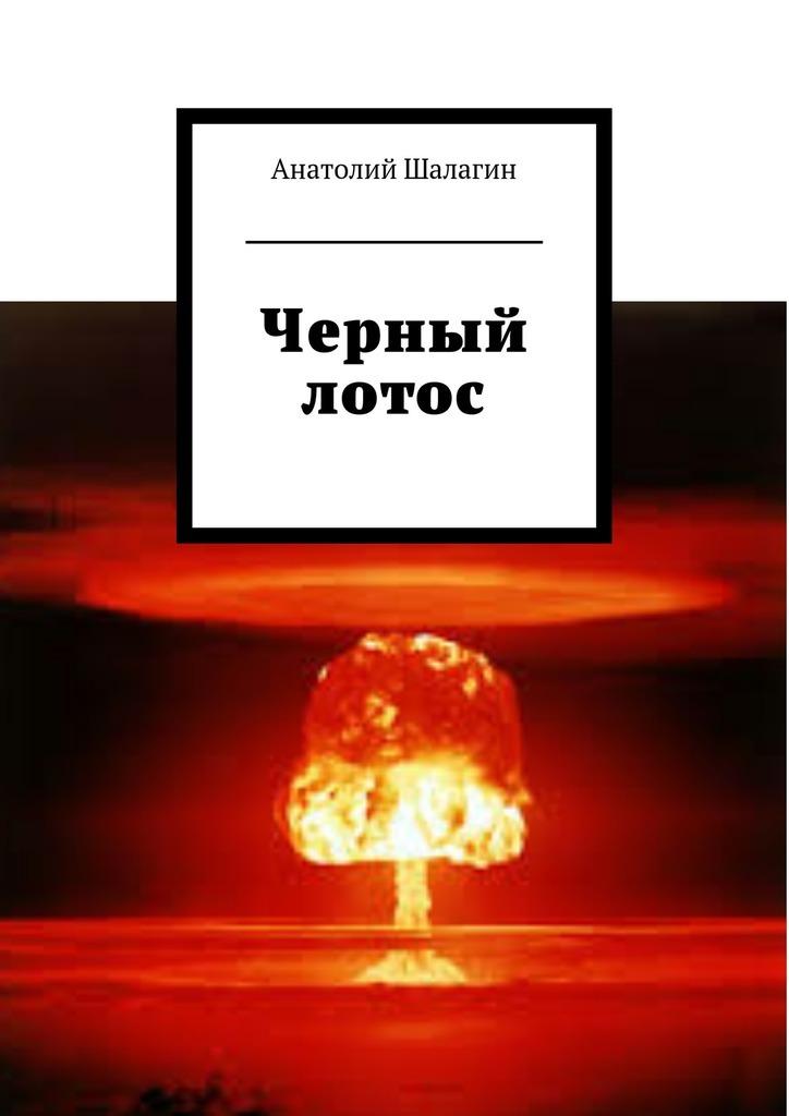 Анатолий Шалагин Черный лотос