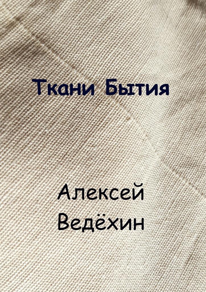 Алексей Ведёхин Ткани Бытия алексей ведёхин сказка модерн болотный киберпанк