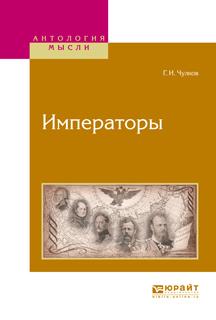 Георгий Иванович Чулков Императоры