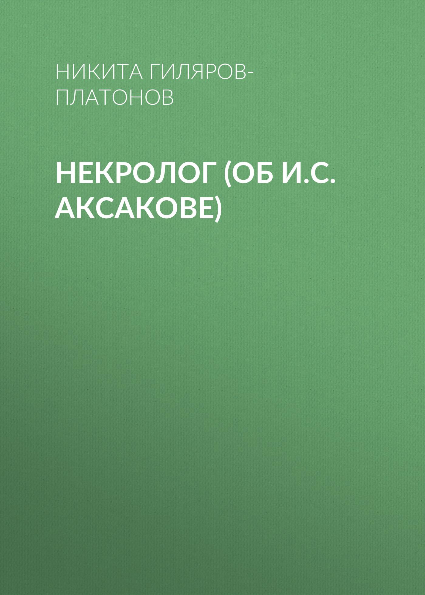 Никита Гиляров-Платонов Некролог (об И.С. Аксакове)