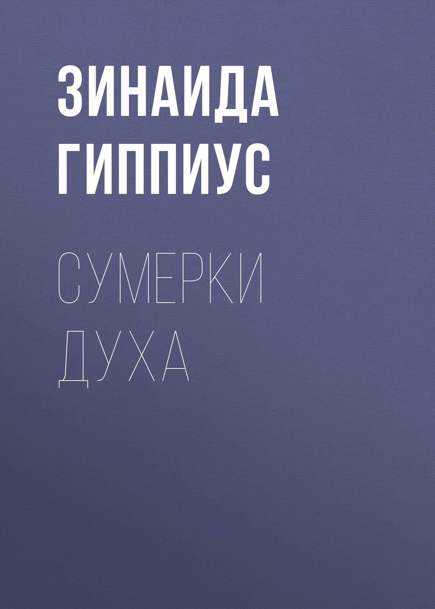 Зинаида Гиппиус Сумерки духа максим михайлов тучи над боснией