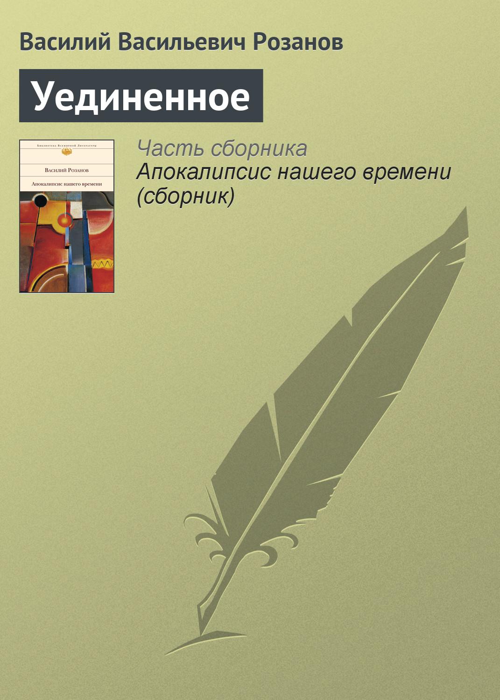 Василий Розанов Уединенное