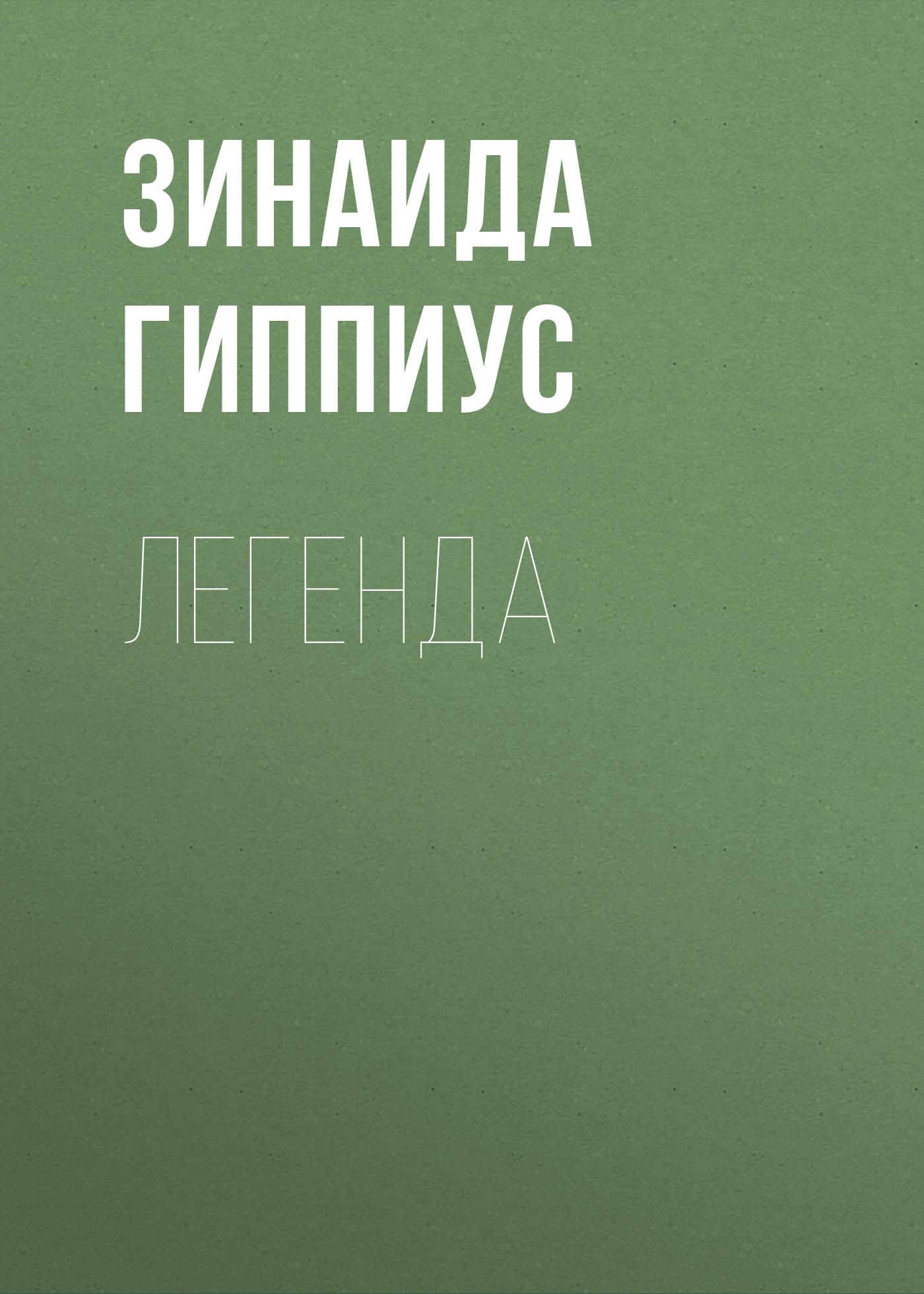 Зинаида Гиппиус Легенда леонид сергеев счастливые и несчастные романтические и неромантические истории