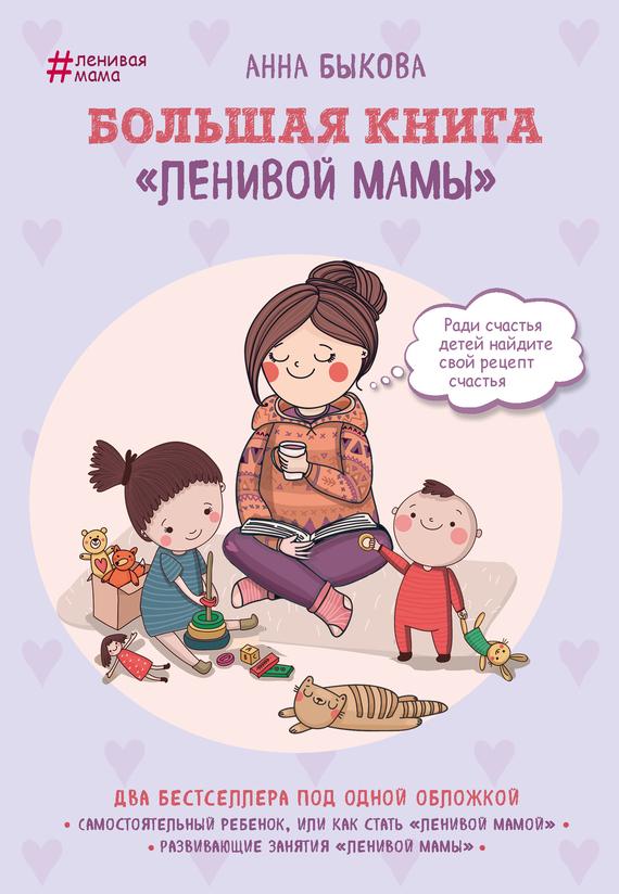 Анна Быкова Большая книга «ленивой мамы» книга лабиринт развивающие занятия ленивой мамы