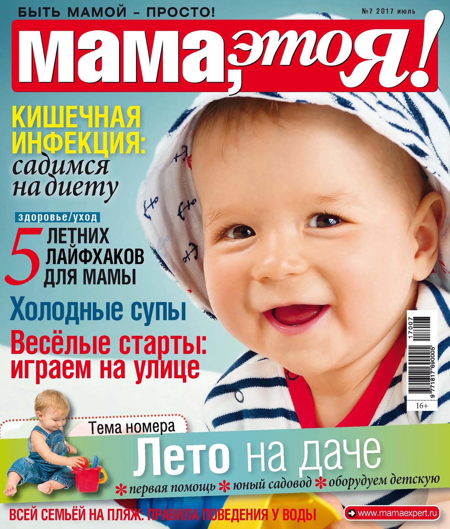 Отсутствует Мама, это Я! №07/2017 отсутствует мама это я спецвыпуск 07 2017 питание малыша
