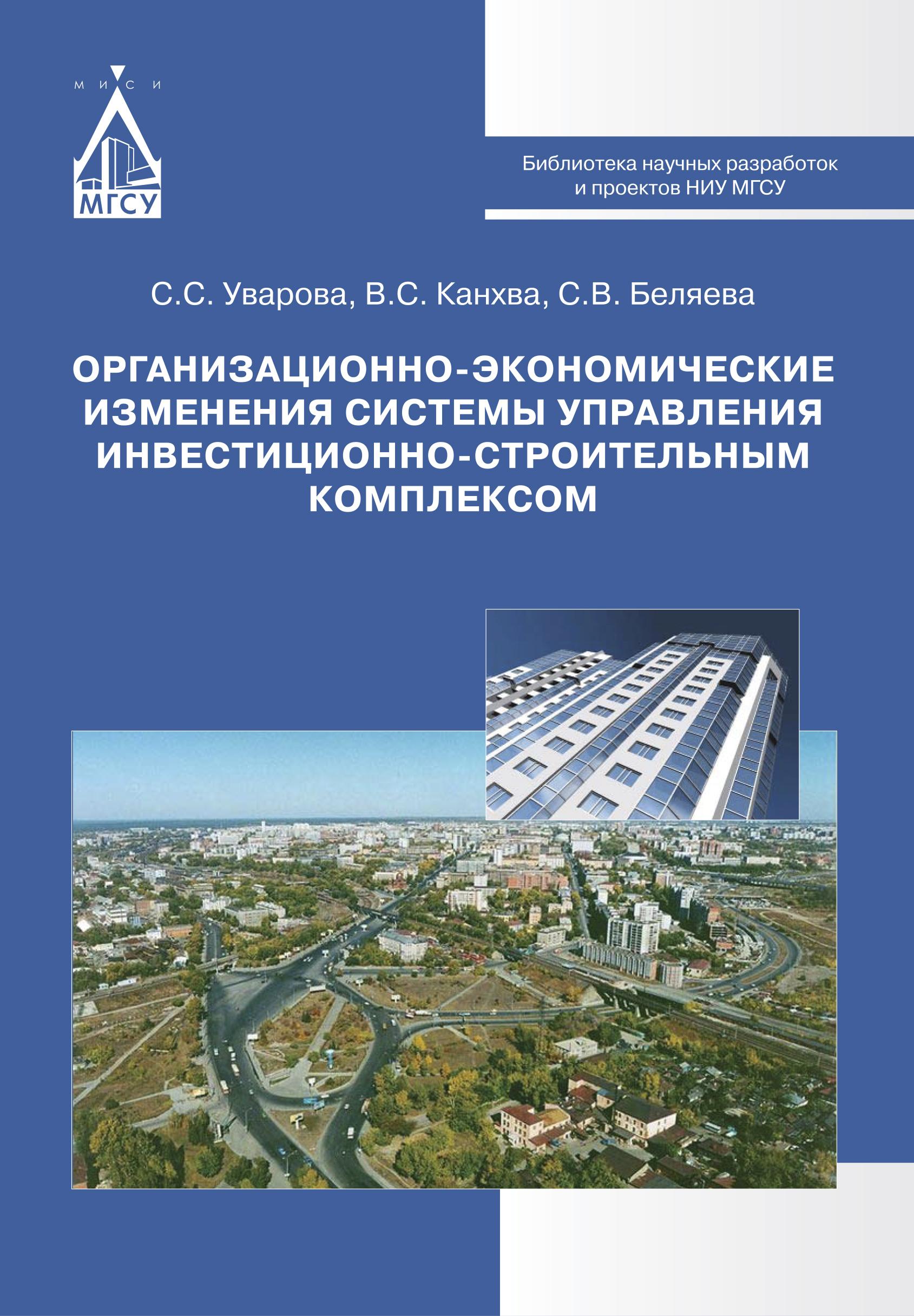 Светлана Беляева Организационно-экономические изменения системы управления инвестиционно-строительным комплексом