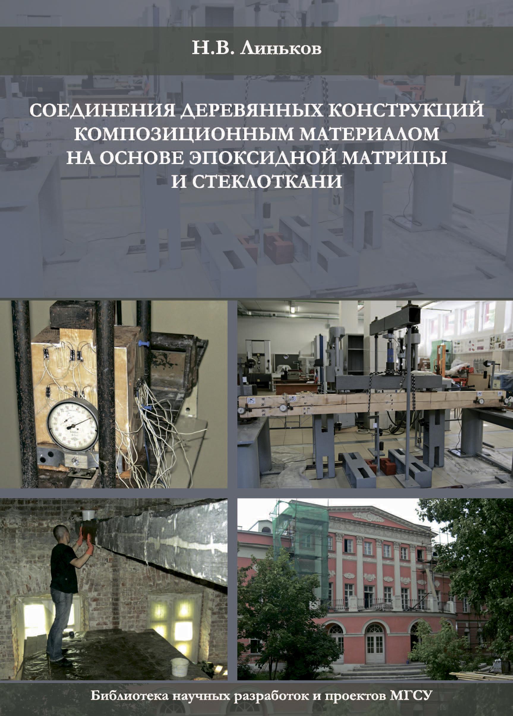 Николай Линьков Соединение деревянных конструкций композиционным материалом на основе эпоксидной матрицы и стеклоткани