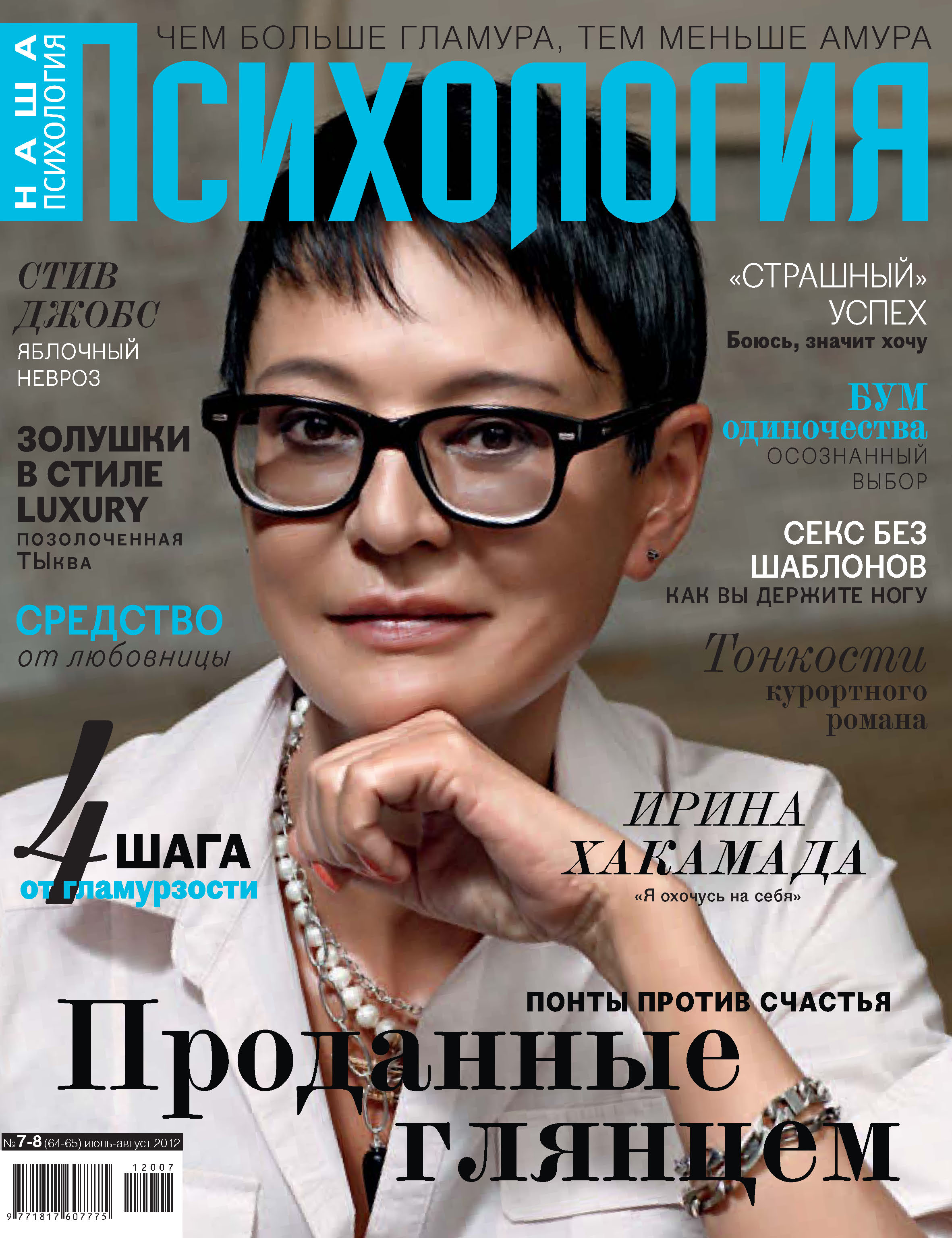 Отсутствует Наша психология №07-08/2012