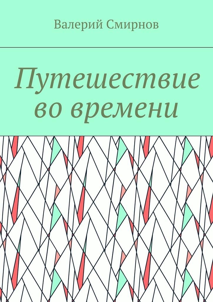 Валерий Смирнов Путешествие вовремени