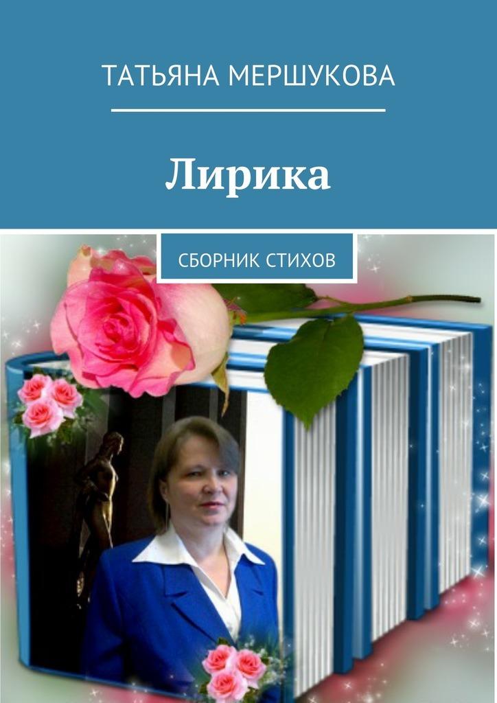 Татьяна Мершукова Лирика. Сборник стихов цена в Москве и Питере