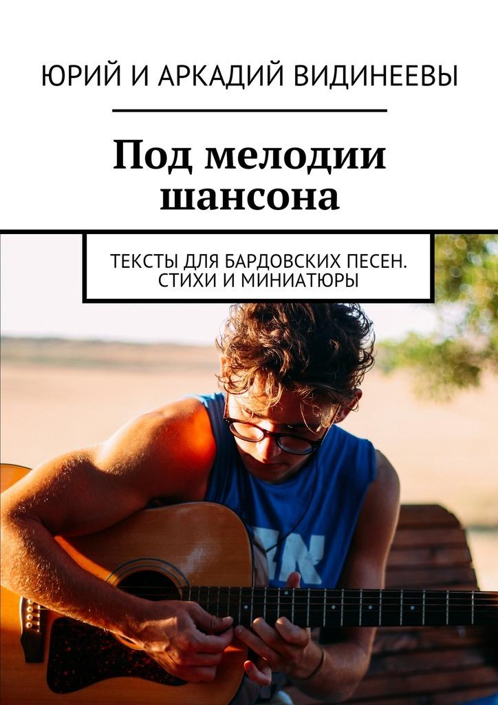 Под мелодии шансона. Тексты для бардовских песен. Стихи иминиатюры