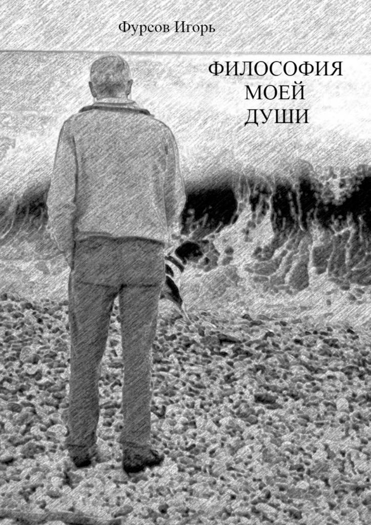 Игорь Сергеевич Фурсов Философия моей души