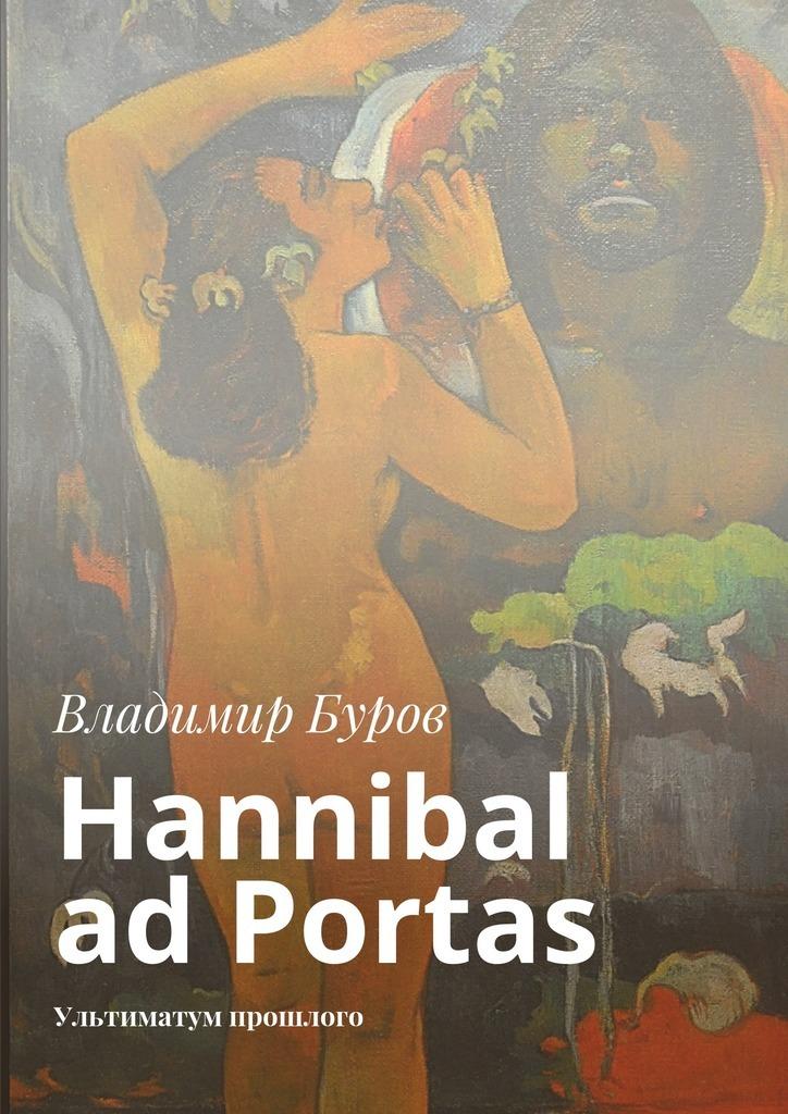 Владимир Буров Hannibal ad Portas. Ультиматум прошлого лазерный нивелир ada cube ultimate edition