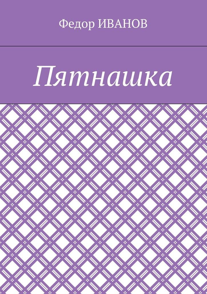 Федор Иванов Пятнашка книга для чтения детям от года до семи лет